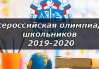 Утвержден Перечень школьных олимпиад на 2019/2020 учебный год