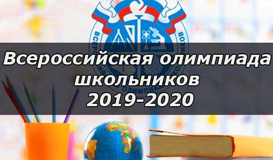 перечень олимпиад 2019-2020