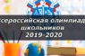 Перечень олимпиад, интеллектуальных и творческих конкурсов на 2019/20 учебный год