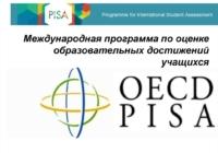 Примеры заданий PISA доступны для ознакомления на сайте ФИОКО