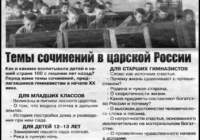 Какие темы сочинений предлагались гимназистам и лицеистам в дореволюционной России