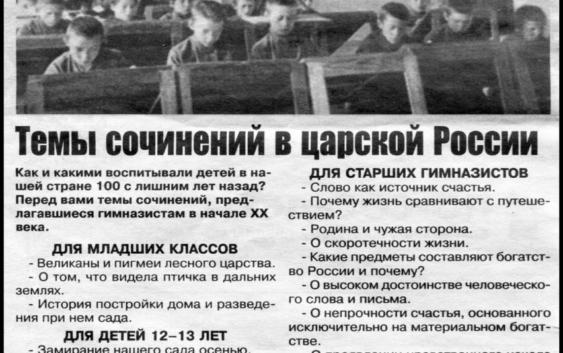 Темы сочинений в дореволюционной России