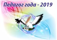 В Грозном стартовал федеральный этап Всероссийского конкурса  «Учитель года России-2019»