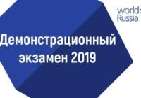 Демонстрационный экзамен по стандарту WorldSkills