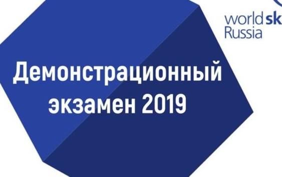 демонстрационный экзамен по стандарту WorldSkills 2019