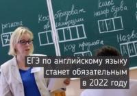Министерство просвещения РФ отказалось отменять обязательный ЕГЭ по иностранному языку