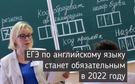 Обязательный ЕГЭ по иностранному языку