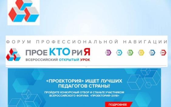 «Как создается хайп» - Всероссийский открытый урок «ПроеКТОриЯ»