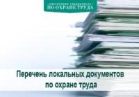 бесплатный онлайн-семинар «Документы по охране труда в образовании 2019-2020 гг»