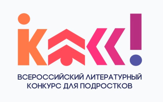 Всероссийский литературный конкурс для учащихся 8-11 классов «Класс!»