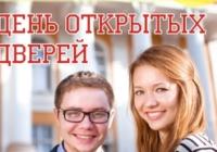 Дни открытых дверей в вузах Воронежа в ноябре 2019 года
