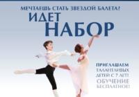 Академия танца Бориса Эйфмана проведет в Воронеже отбор юных танцоров