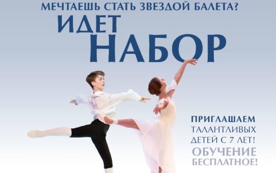 Академии танца Бориса Эйфмана