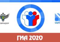 Рособрнадзор подготовил новые плакаты и видеоролики о ГИА-2019