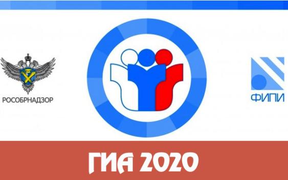 Плакаты и видеоролики о ГИА-2019 от Рособрнадзора