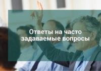 Ответы на самые актуальные вопросы учителей — на сайте Минпросвещения