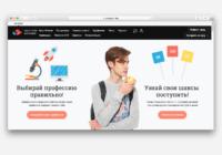 Как правильно подойти к выбору вуза и предметов ЕГЭ –  бесплатный вебинар на портале «Поступи Онлайн»