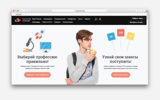 бесплатный вебинар на портале «Поступи Онлайн»