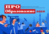 Всероссийский конкурс «ПРО Образование-2019»