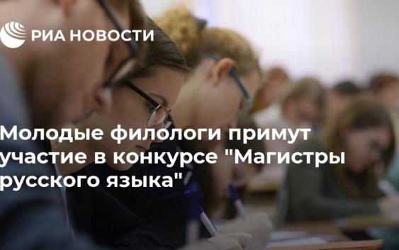 конкурс «Магистры русского языка»