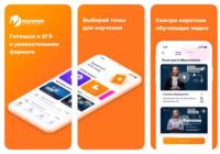 Интерактивный учебник — «MAXIMUM ЕГЭ 2020»