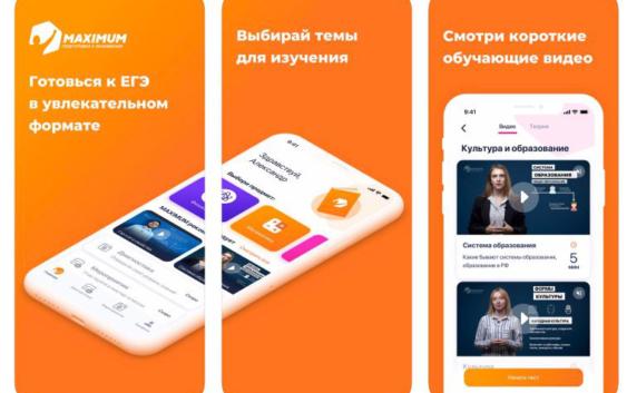 Интерактивный учебник для подготовки к ЕГЭ «MAXIMUM ЕГЭ 2020»