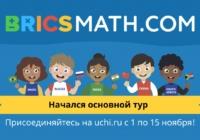 Онлайн-олимпиада по математике для учеников 1-4 классов