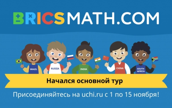 BRICSMath по математике 2019