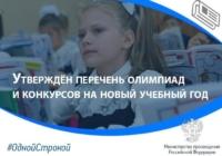 Начат сбор предложений по изменению переченя олимпиад и творческих конкурсов