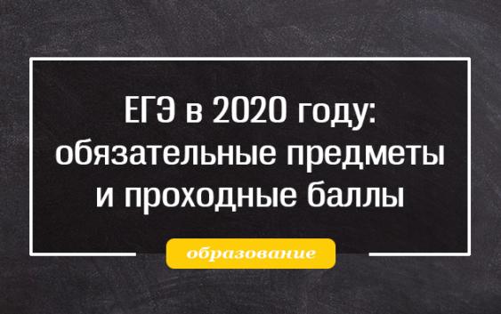 Правила ЕГЭ 2020