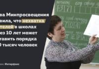 Министр просвещения Ольга Васильева заявила о катастрофической нехватке школьных учителей