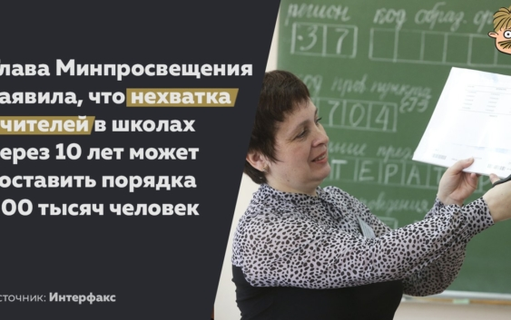 нехватка школьных учителей