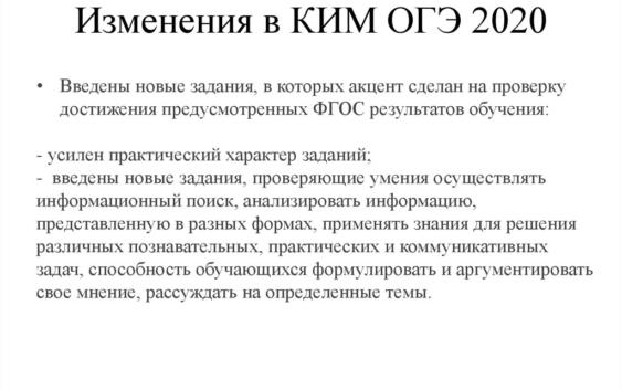 Изменения в КИМ на ОГЭ-2020