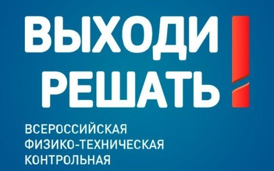 Всероссийская физико-техническая контрольная работа «Выходи решать»