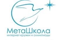 Осенние интернет-олимпиады для школьников от МетаШколы