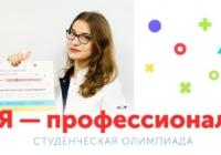 В России дан старт олимпиаде «Я — профессионал»