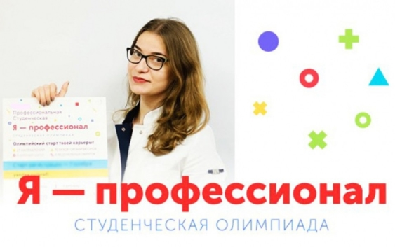 олимпиада «Я — профессионал»