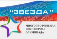 Многопрофильная инженерная олимпиада «Звезда» — отборочный тур