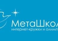 Осенние интернет-олимпиады для школьников по иностранным языкам от МетаШколы