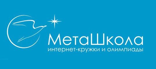 интернет-олимпиады от Меташколы