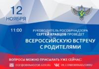 Всероссийская встреча Сергея Кравцова с родителями