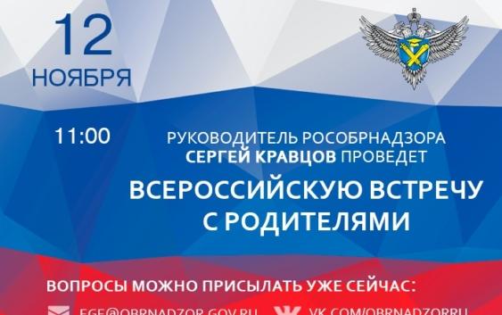 Всероссийская встреча Сергея Кравцова с родителями 12 ноября