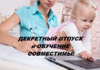 С 2020 года в России будет запущена программа по переобучению женщин,  имеющих детей дошкольного возраста