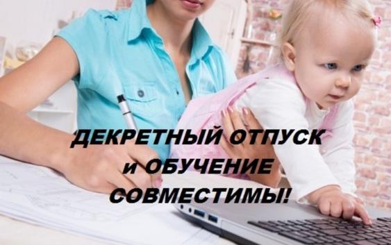 программа по переобучению женщин, имеющих детей дошкольного возраста