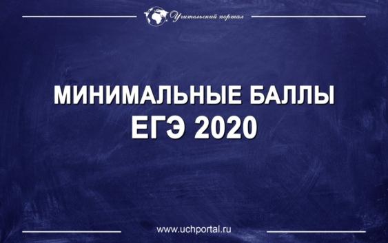 минимальные баллы егэ 2020
