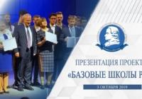 С нового года в России начнут принимать детей в базовые школы РАН