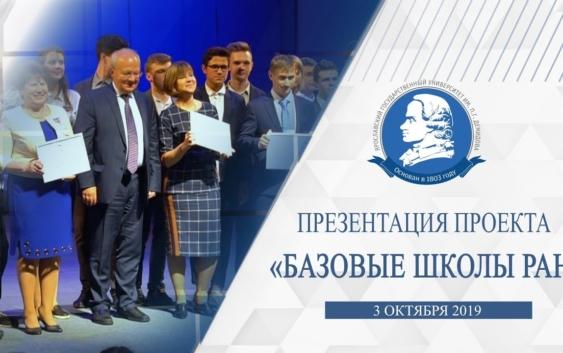 базовые школы РАН