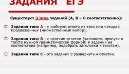 Тестовые задания ЕГЭ исключены из заданий по всем предметам