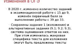 ОГЭ-2020 по русскому языку: как изменится формат экзамена