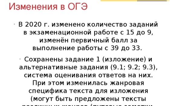 Список изменений в ОГЭ-2020 по русскому языку